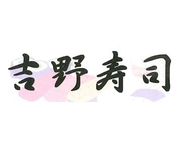 吉野寿司 image