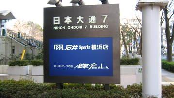 ローストビーフの店鎌倉山 横浜関内店