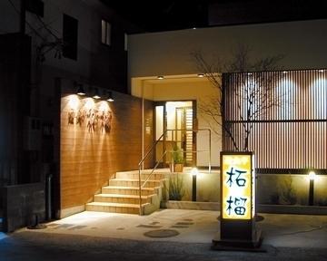 遊食亭柘榴 小名浜店