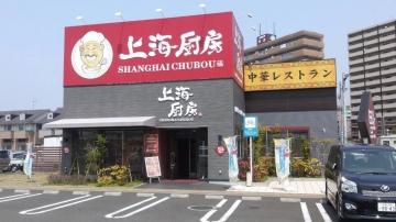山形五十番飯店 上海厨房 仙台中倉店