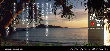 Dining Bar 〜流雲〜 六本木