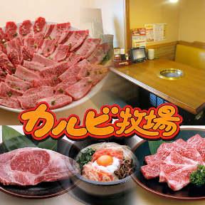 焼肉 カルビ牧場 長岡インター店