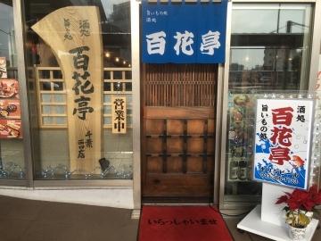 百花亭 千葉西口店