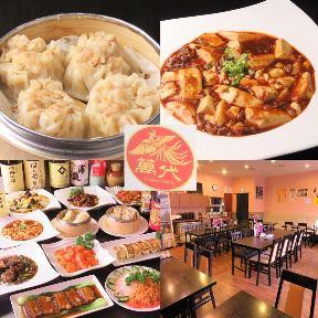 中華料理 食べ放題 萬代(まんだい)