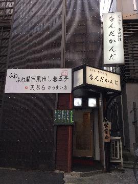 天ぷら季節料理 なんだかんだ