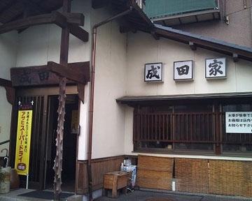 成田家 奉還町支店