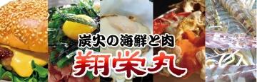 肉と牡蠣 翔栄丸