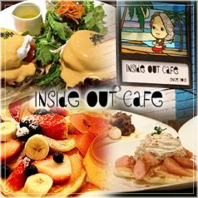 平塚追分 inside out cafe