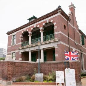 旧下関英国領事館 英国館
