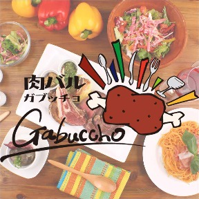 屋内ビアガーデン×BBQ GABUCCHO ‐ガブッチョ‐ 松戸店