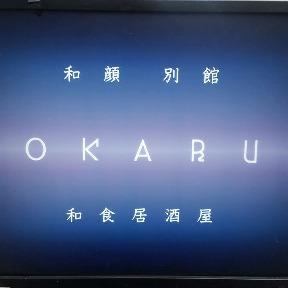 和顔別館 OKARU