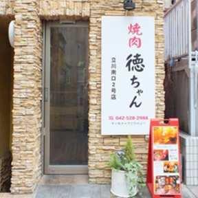焼肉 徳ちゃん 立川南口2号店