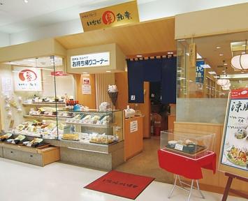 とんかつ いなば和幸 武蔵境店