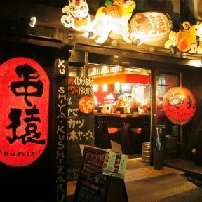 くし家 串猿 渋谷店