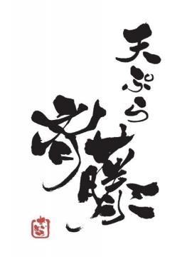 天ぷら斉藤