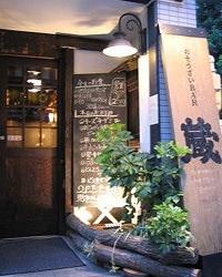蔵 仲町店