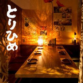個室空間と鶏料理 とりひめ 河原町店