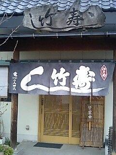 竹寿司 image