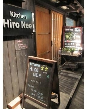 Kitchen Hiro Nee