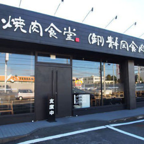 焼肉食堂 (卸)静岡食肉センター
