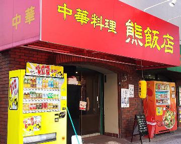 中華料理 熊飯店