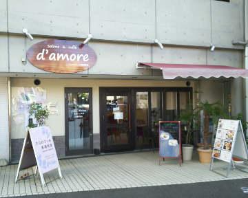 カフェ・ダモーレ