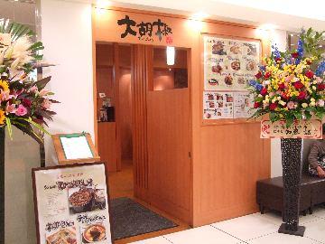 大胡椒 静岡松坂屋店