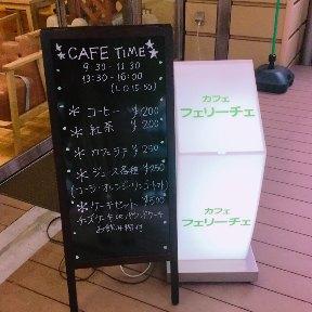 カフェ フェリーチェ 三田店