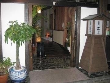 町屋旅館一富士
