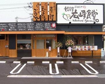 姫路広峰食堂