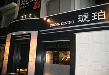 CHINA DINING 琥珀