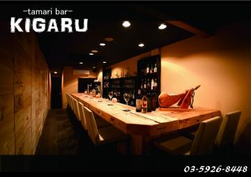 tamari Bar KIGARU