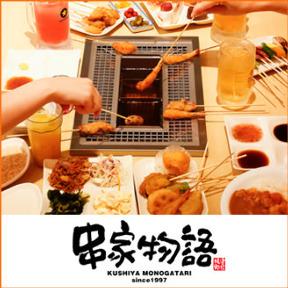 串家物語 ユニバーサル・シティウォーク大阪TM店