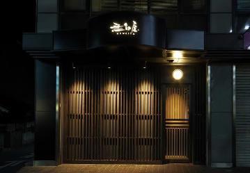 無名屋 津田店