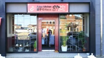 Asian kitchen餃子のHana87