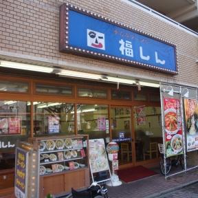 福しん 中井店