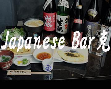 Japanese Bar 克