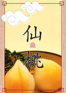 仙桃 image