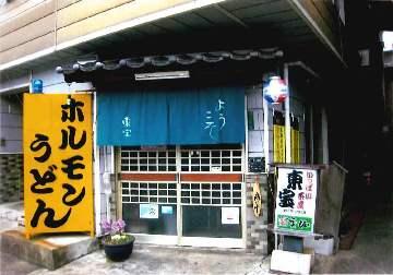 いっぱい茶屋 東宝 image