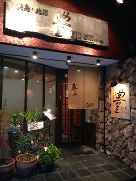 やきとりレストランBAR 豊 〜BUN〜