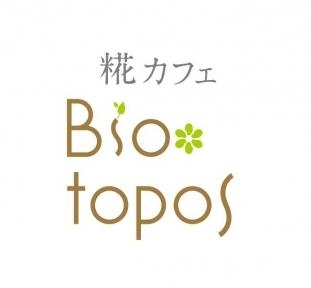 糀カフェ Bio topos
