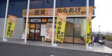 鶏笑 穂積店