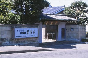 日本料理 豊魚亭