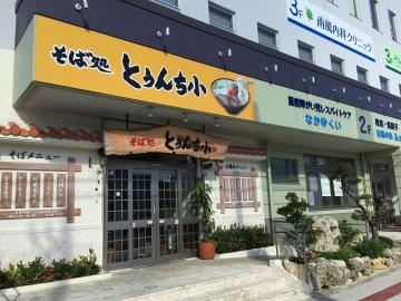 そば処 とぅんち小 本店