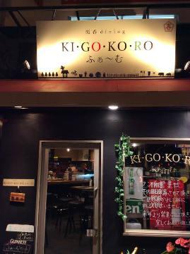 KIGOKOROふぁーむ