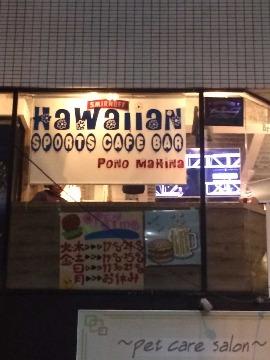 ハワイアンスポーツカフェバー ポノマヒナ