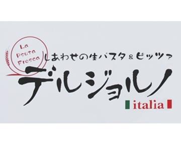 デルジョルノ Italia 小倉横代店