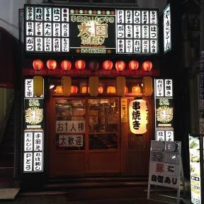大国ホルモン 北千住駅東口店