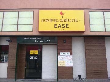 EASE 大清水駅前店