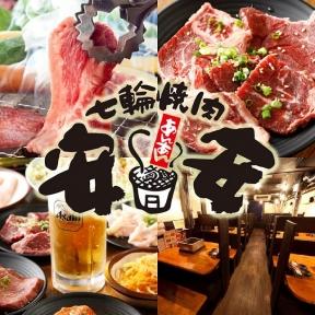 七輪焼肉 安安 歌舞伎町店